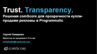 The importance of trust and transparency in the Programmatic